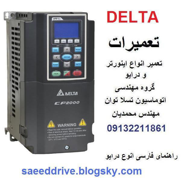 delta  c200   c2000  cp2000  vfd-m  vfd-v  vfd-l  vfd-b  inverter  drive  repair   تعمیر  اینورتر  و درایو   دلتا
