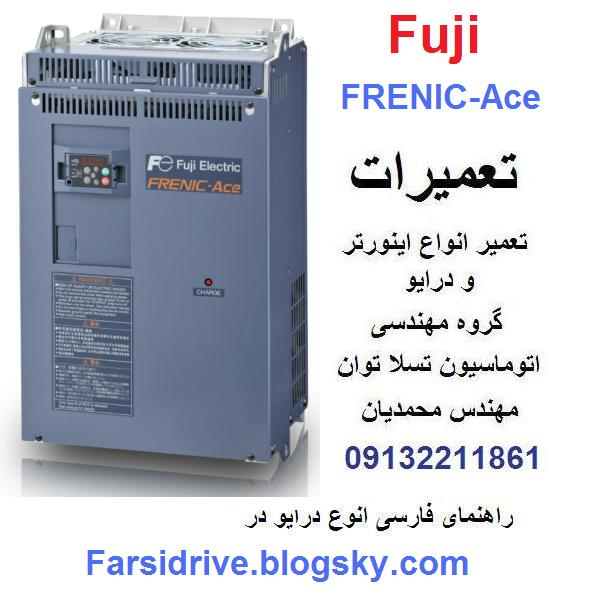 fuji frenic mini lift mini multi ace mega inverter drive repair تعمیر اینورتر و درایو فوجی فرنیک