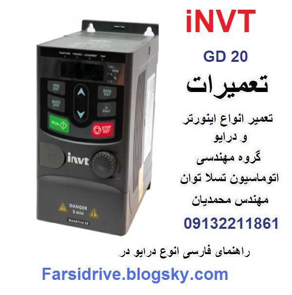 invt gd20 gd200 gd100 chv160 chv180 inverter drive repair تعمیر اینورتر و درایو اینوت