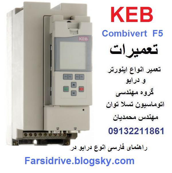 keb combivert f4 f5 f6 g6 h6 c6 inverter drive repair تعمیر اینورتر و درایو کب