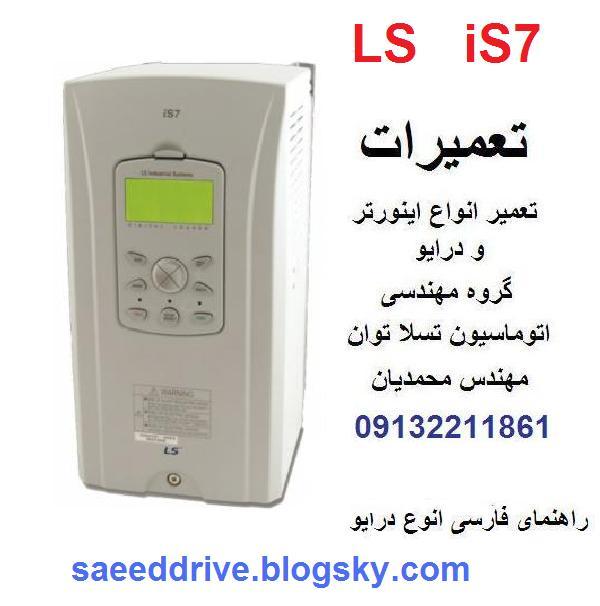 Ls  is7   ic5   ip5a   ig5a  iv5  h100  c100   s100  inverter  drive  repair     تعمیر  اینورتر   و  درایو  ال اس