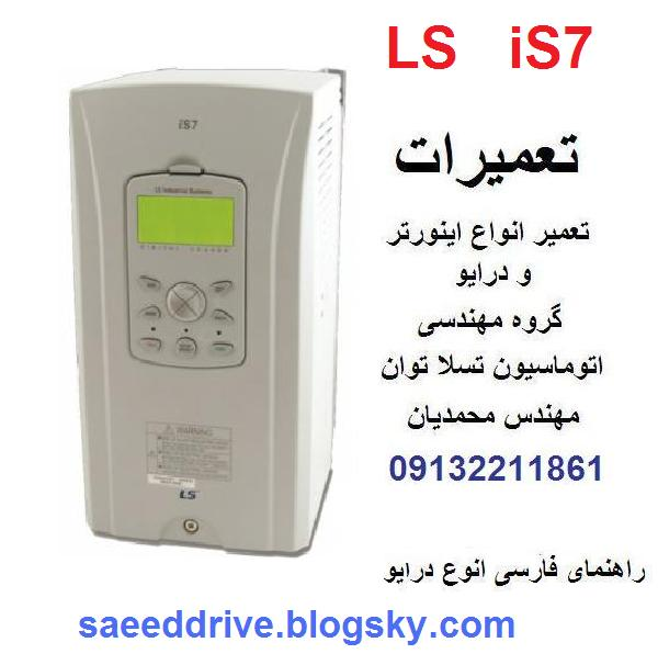 ls is7 ic5 ip5a ig5a iv5 h100 c100 s100 inverter drive repair تعمیر اینورتر و درایو ال اس