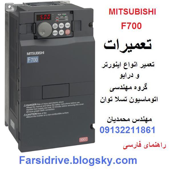 mitsubishi  f700  e700  a700  d700  a800  f800  e500  a500  freqrol  inverter  drive   repair     تعمیر  اینورتر   و  درایو   میتسوبیشی