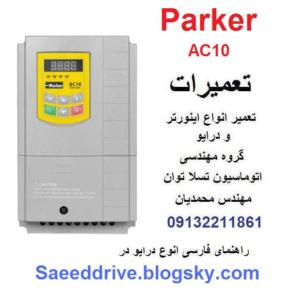 parker  eurotherm  ac10  ac30  ssd  690  inverter  drive   repair   تعمیر  اینورتر  و  درایو  پارکر  یوروترم