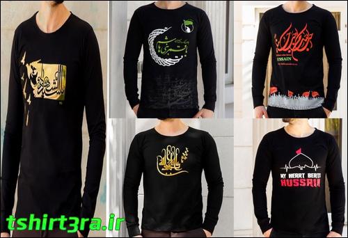 جدیدترین مدلهای تی شرت مشکی محرم پاییز 1396