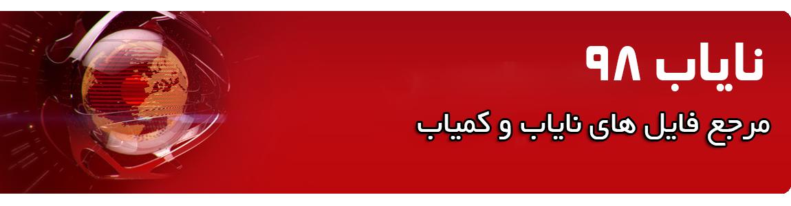 نایاب 98