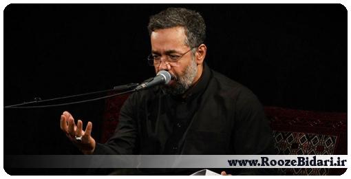 دانلود مداحی شب هشتم محرم 96 محمود کریمی