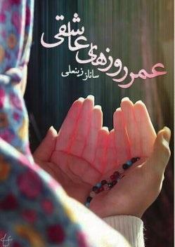 دانلود رمان عمر روزهای عاشقی
