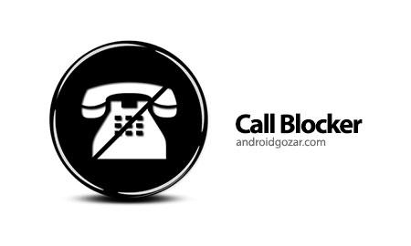 دانلود اپلیکیشن SMS&call blocker