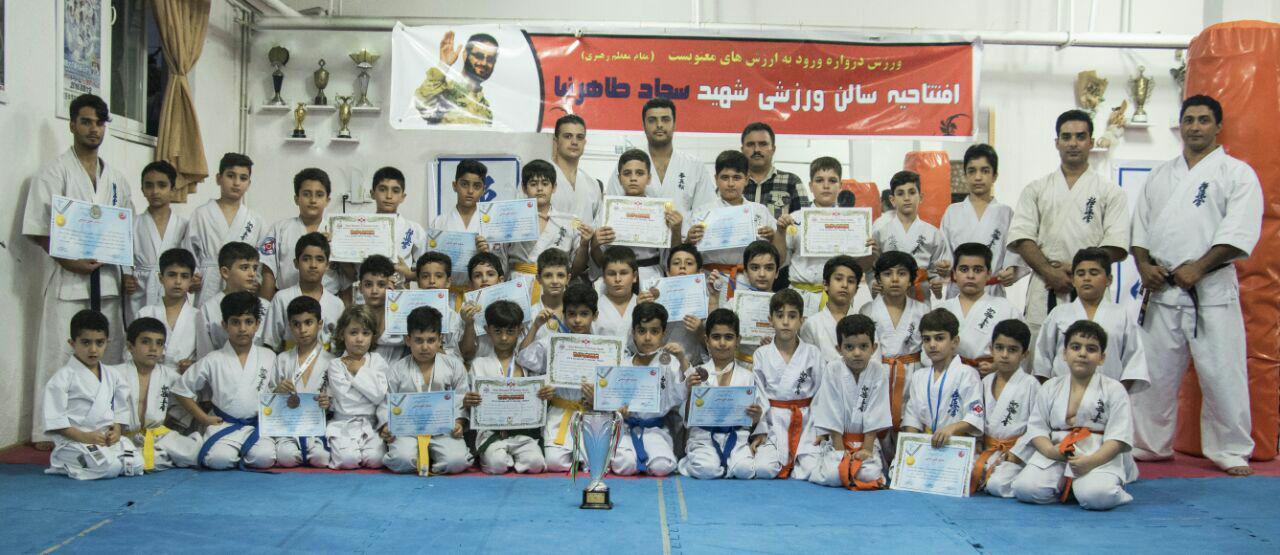 تیم کیوکوشین کاراته شهید سجاد طاهرنیا رشت با مربیگری پویا صالحی (قهرمان کاراته جهان)