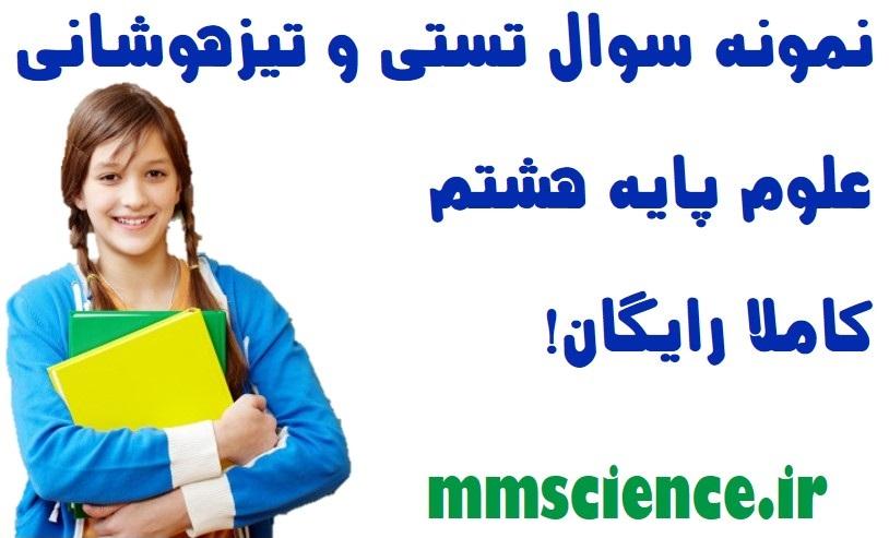 سوال تستی علوم هشتم