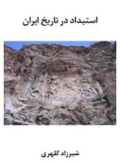 دانلود کتاب استداد در تاریخ ایران