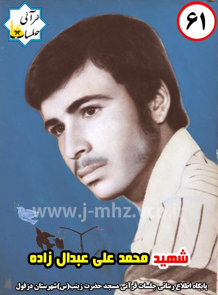 شهید محمدعلی عبدال زاده / شهید هفته / شماره 61