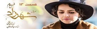 دانلود فصل 2 قسمت 13 سریال شهرزاد