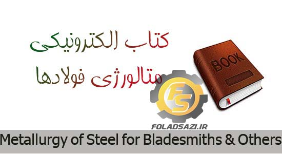 کتاب متالورژی فولادها (Metallurgy of Steel for Bladesmiths & Others)