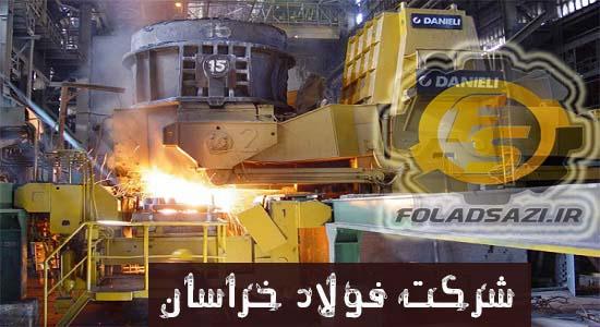 معرفی شرکت فولاد خراسان