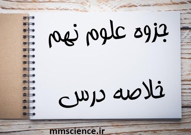 خلاصه درس علوم نهم