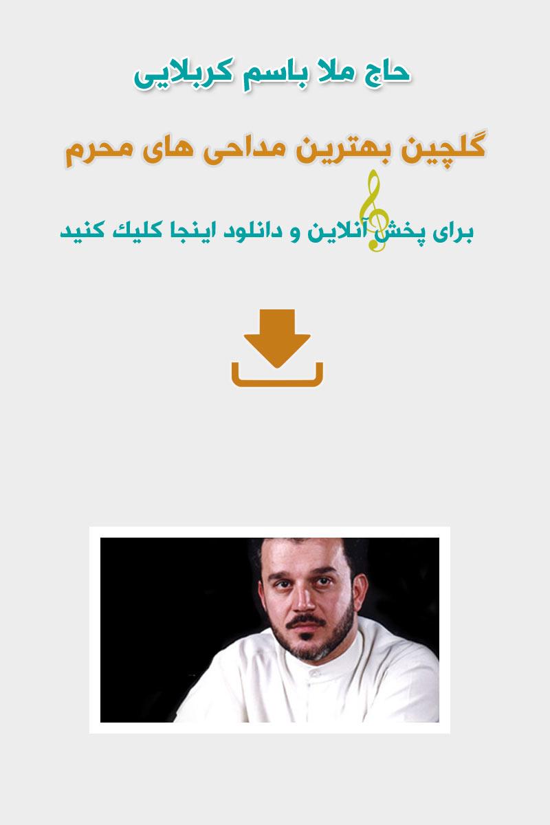 گلچین بهترین مداحی های عربی ملا باسم کربلایی