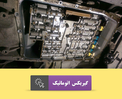 تعمیرگاه تخصصی تارک خودرو