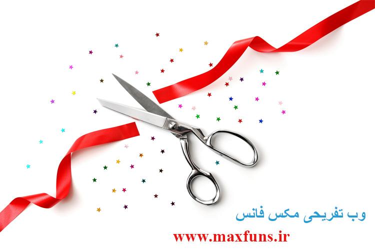 افتتاح وب سایت مکس فانس