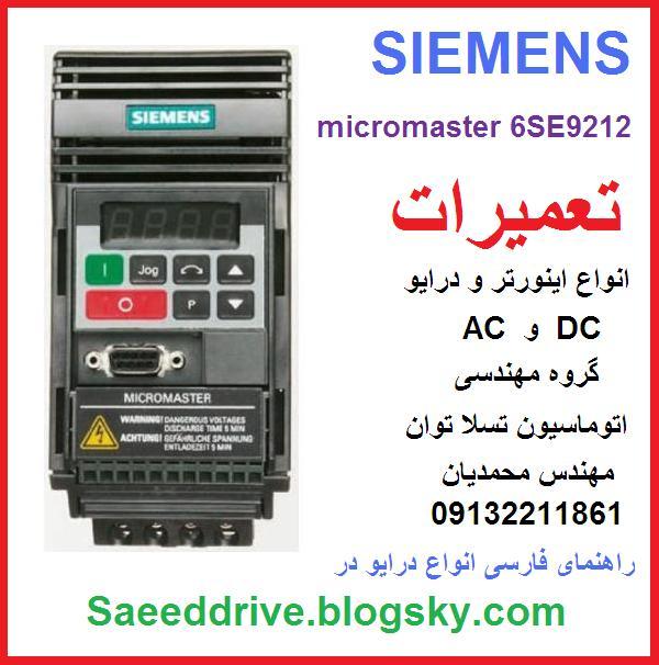siemens  micromaster  6se9212  ac  inverter  drive  repair   تعمیر  اینورتر و  درایو   میکرومستر
