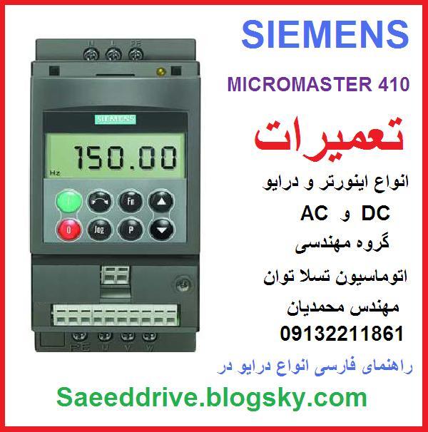 siemens   micromaster 410  ac  drive  inverter  repair    تعمیر  اینورتر  و  درایو   میکرومستر