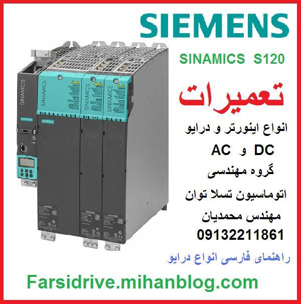 siemens  sinamics   s120   servodrive   inverter  drive   repair    تعمیر  اینورتر  و  درایو   زیمنس   سینامیکس  زینامیکس