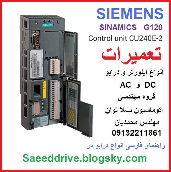 cu240e-2   control unit  for  siemens   sinamics   g120     تعمیرات  انواع  اینورتر   و    درایو   زیمنس