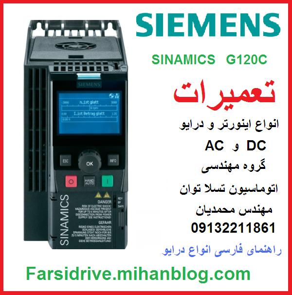siemens   sinamics  g120c  inverter   ac   drive   repair    تعمیرات  اینورتر   و   درایو    زیمنس   سینامیکس   زینامیکس