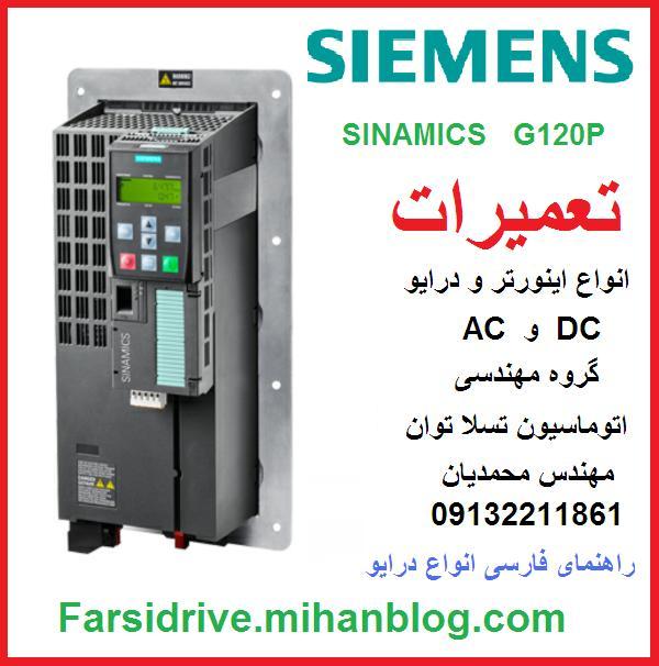 siemens   sinamics   g120p   hvac  inverter  drive   repair     تعمیرات   اینورتر    و   درایو   سینامیکس   زیمنس    زینامیکس