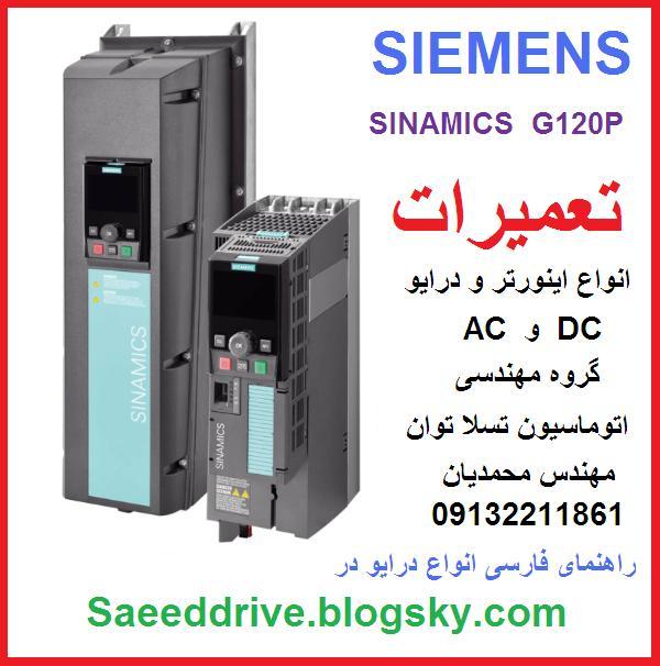 siemens   sinamics   g120p   inverter   ac   drive   repair     تعمیر   اینورتر   و   درایو    سینامیکس   زینامیکس    زیمنس