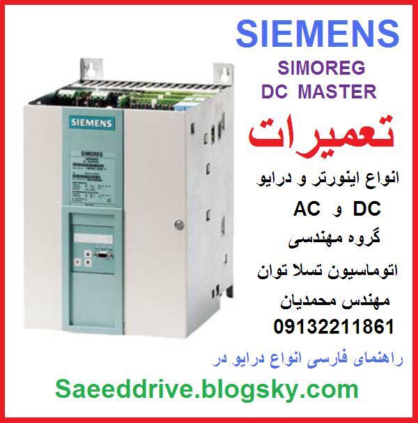 siemens  simoreg   dc  master   dc   drive    repair     تعمیر  اینورتر  و  درایو   جریان  مستقیم   زیمنس