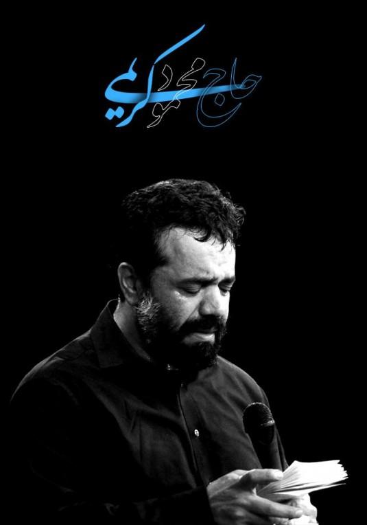 مداحی محرم 96 حاج محمود کریمی