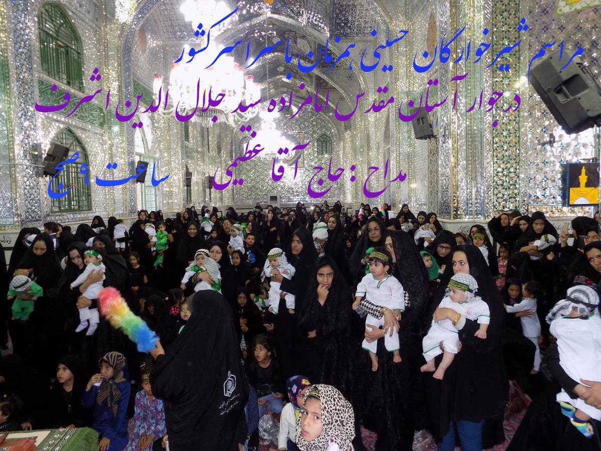 همایش شیرخوارگان حسینی  درجوارآستان مقدس امامزاده سیدجلال الدین اشرف برگزار میگردد