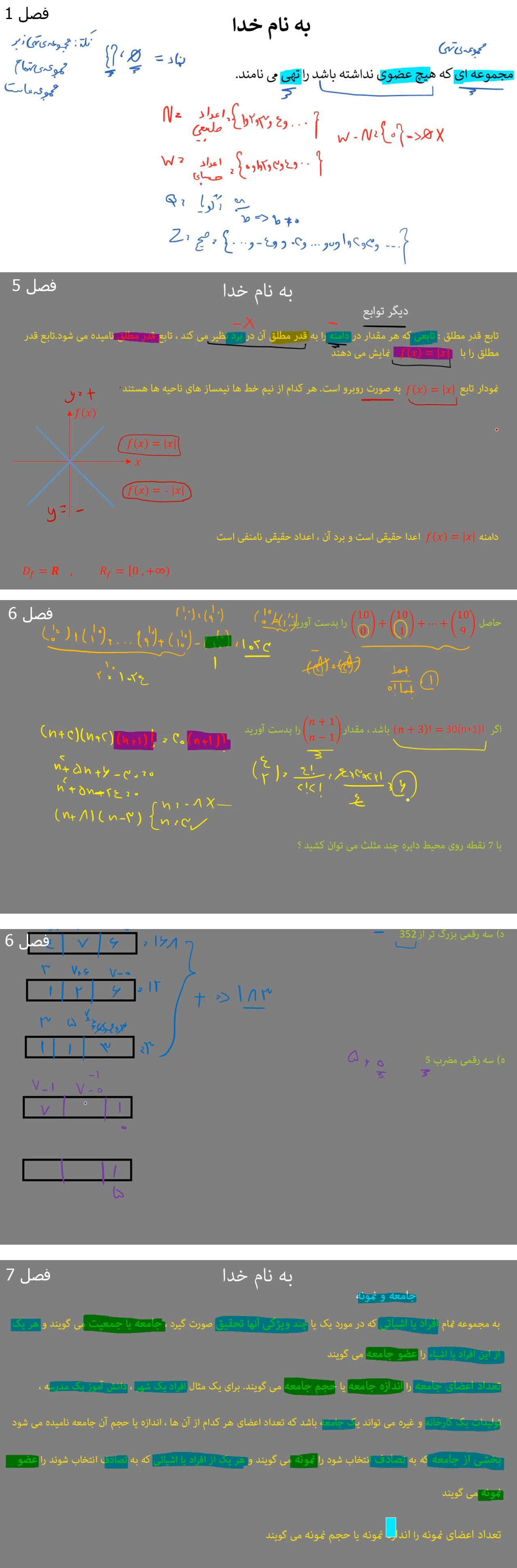 تدریس ریاضی دهم