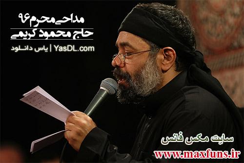دانلود نوحه مراسم شب تاسوعا و عاشورا محرم 96 محمود کریمی