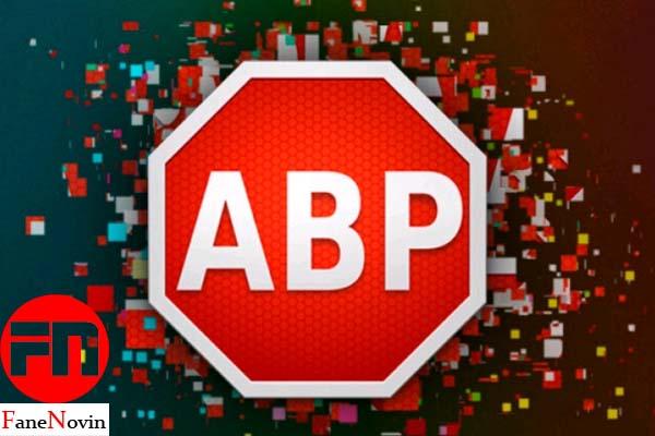 AdBlock Plus از معدنکاوی پول رمزنگاری شده روی پی سی جلوگیری میکند فن نوین بیت کوین