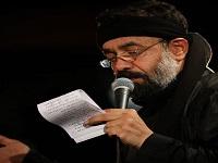 دانلود مداحی حاج محمود کریمی محرم 96