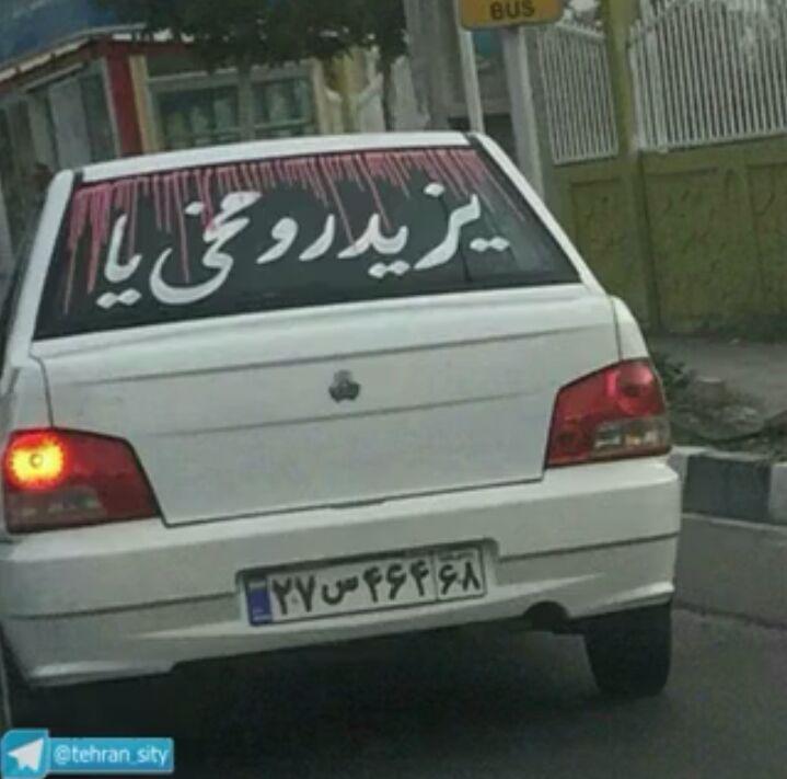 ماشین نویسی محرمی