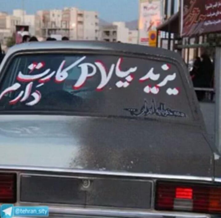 جملات ماشین نویسی محرم