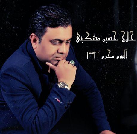 دانلود آلبوم مداحی کردی جدید حاج حسین مشکینی به نام محرم 96