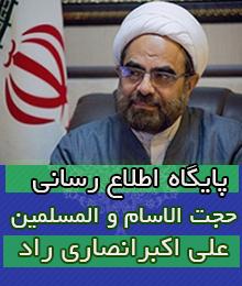 علی اکبرانصاری راد