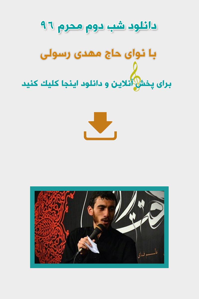 حاج مهدی رسولی شب دوم محرم 96 - هیئت ثارالله زنجان