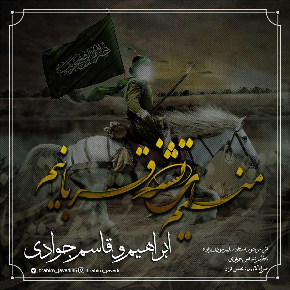 http://s9.picofile.com/file/8307256618/08Ebrahim_Ft_Ghasem_Javadi_Manim_Ey_Teshna_Ghurbanim.jpg