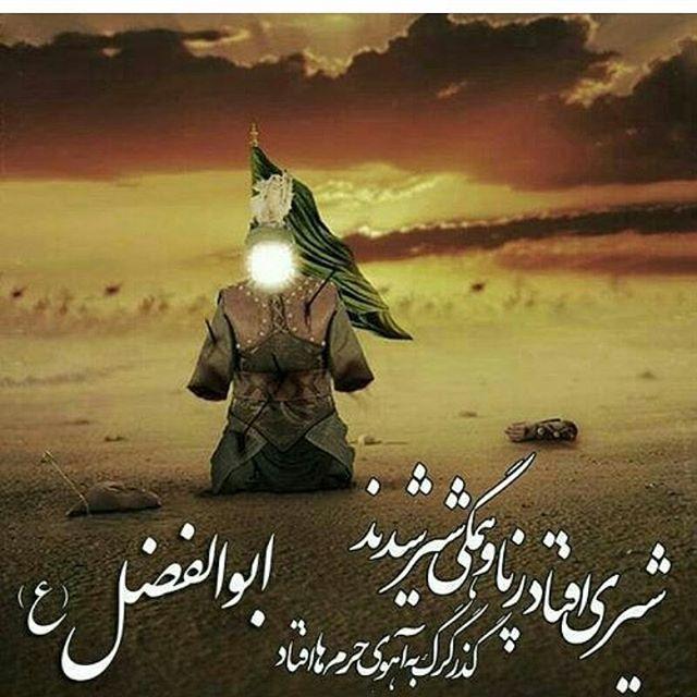 http://s9.picofile.com/file/8307259300/07Adel_Aslani_Aboalfazl_Ey_Poore_Morteza.jpg