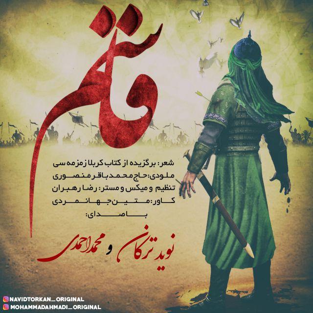 http://s9.picofile.com/file/8307262450/03Navid_Torkan_Mohammad_Ahmadi_Ghasem.jpg
