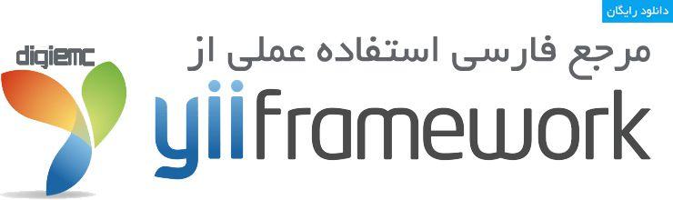 مرجع Yii Framework