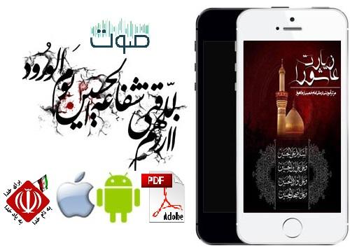 http://s9.picofile.com/file/8307278150/Ziarat_Ashora.jpg