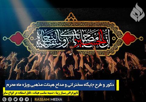 دکور و طرح جایگاه سخنرانی و مداح هیئات مذهبی ویژه ماه محرم