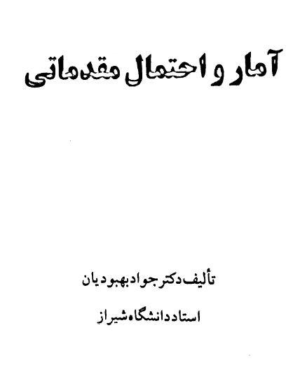 دانلود کتاب آمار و احتمالات مقدماتی دکتر بهبودیان بصورت فایل pdf